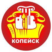 официальный сайт управления культуры администрации копейского городского округа